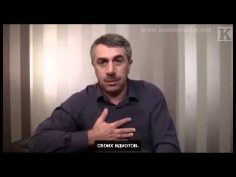 Обращение Комаровского к родителям России