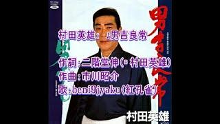 1986年(昭和61年)4月発売。 有名な「人生劇場」のヒットが1963年、映...