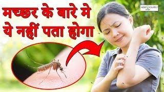 किन लोगों को  मच्छर ज़्यादा काटती हैं ? | MOSQUITOES LIKE TO BITE THESE TYPE OF PEOPLE