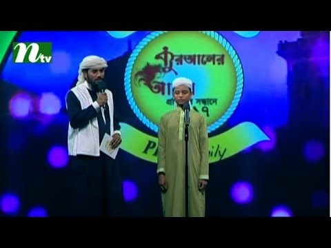 PHP Quran er Alo 2017 | Episode 17 | NTV Islamic Competition Programme