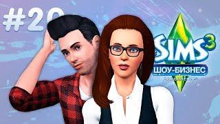 The Sims 3 Шоу-Бизнес | Как стать популярным? - #20