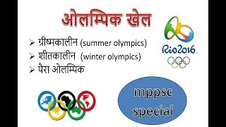 all information about olympic games/ mppsc 2018 sport gk/ ओलम्पिक खेल / rio olympic mppsc gk