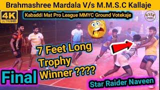 Brahmashree Mardala V/s M.M.S.C Kallaje | Grand Final | Mat League | Pro Kabaddi | Votekaje | Kadaba