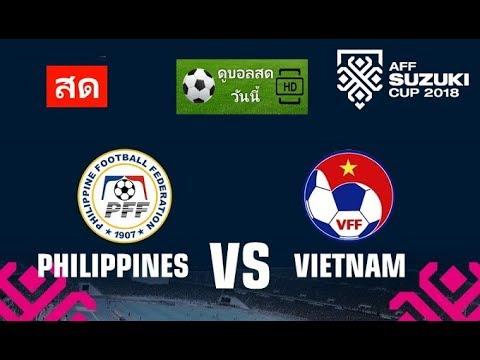 ดูบอลสด ฟิลิปปินส์ เวียดนาม | AFF SUZUKI CUP  2/12/61