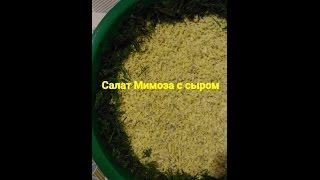 Сегодня готовим салат Мимоза с сыром