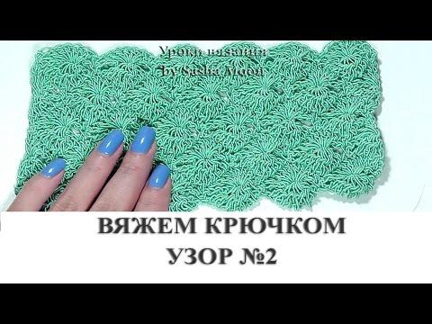 Узор Дельфиниум Вязание Крючком • Мастер-класс • Delphinium crochet stitch