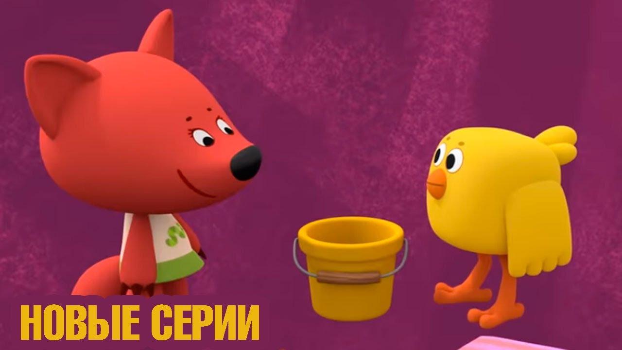 Новые серии Ми-ми-мишки — Мусорный монстр; Настоящие ...