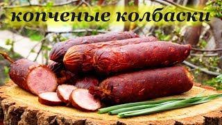 Копчение колбас в домашних условиях в коптильне Древос
