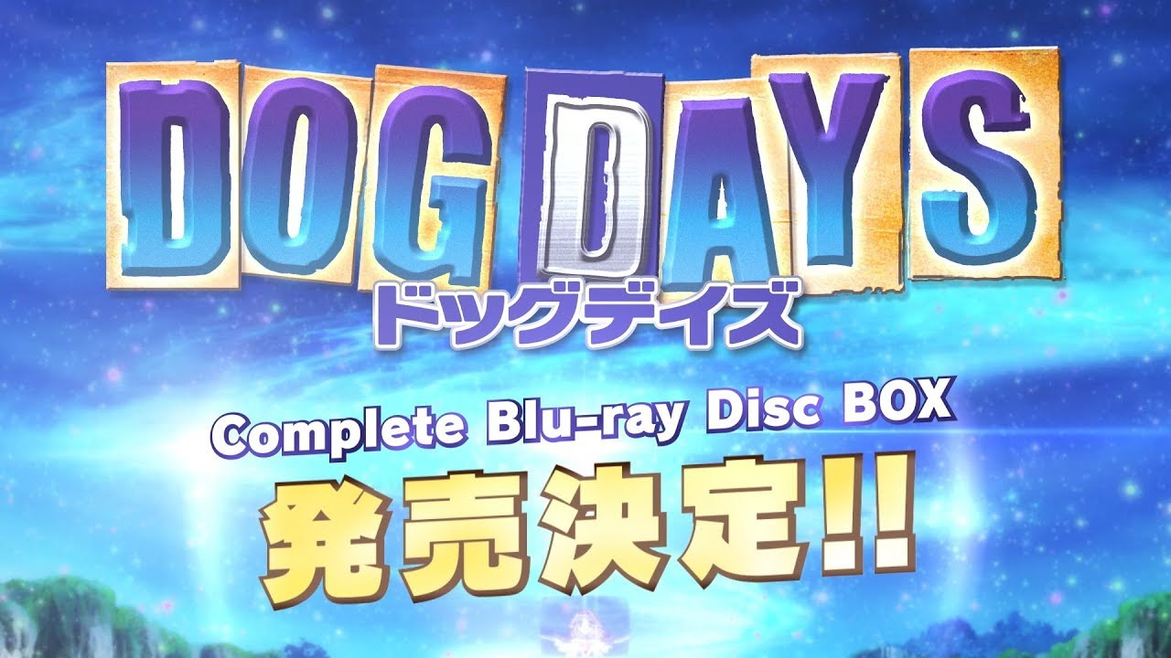 Download DOG DAYS Complete Blue-ray Disc BOX CM 30秒