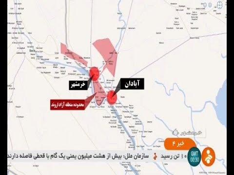 Iran Visa cancellation in Arvand Free Trade Zone, Khorram-Shahr لغو ويزا منطقه آزاد تجاري اروند