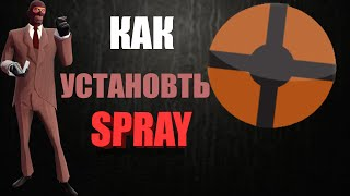 КАК УСТАНОВИТЬ SPRAY ДЛЯ TEAM FORTRESS 2