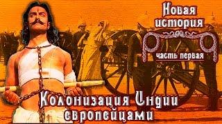 Колонизация Индии европейцами (рус.) Новая история
