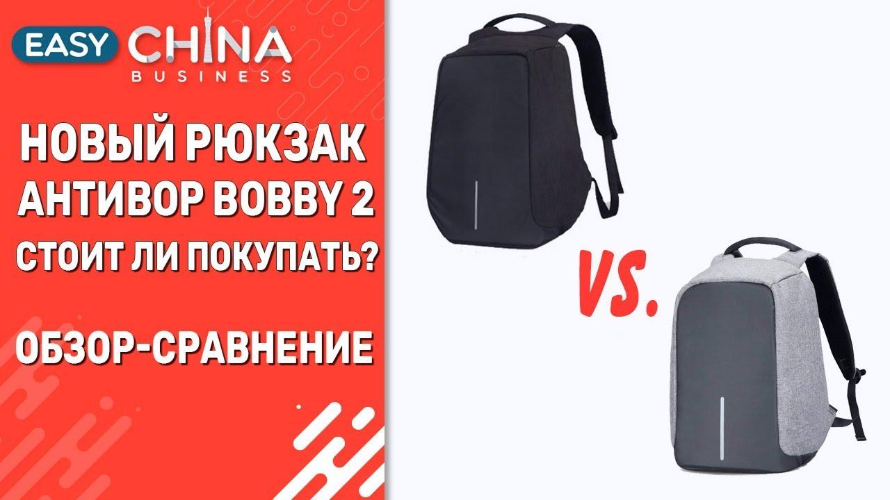1b4b8eaad3a3 Рюкзак антивор Bobby 2. Обзор-сравнение 2-х версий - YouTube
