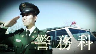 陸上自衛隊 職種紹介(警務科)