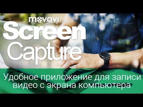 movavi screen capture studio 7 скачать с торрента