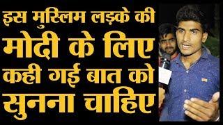 Baghpat के वाजिद अली क्यों बोले Modi सरकार भेदभाव नहीं करती   Satyapal Singh । Jayant Chaudhary RLD