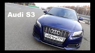 Пацанский выбор - Audi S3