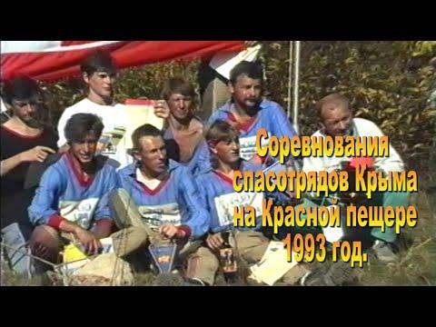 Illarionov59: 1993г. Встреча на Красной пещере спасателей Крыма