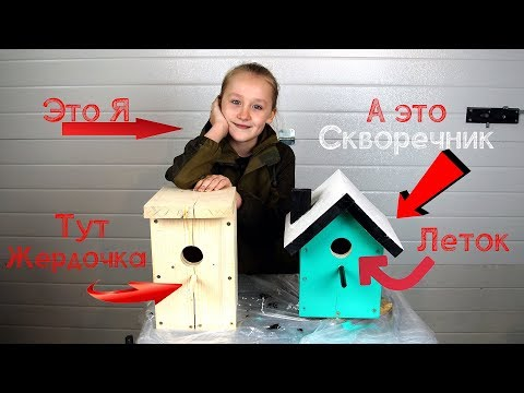 Как сделать скворечник руками ребенка | домик для птиц | Мел31