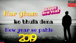 Happy New year 2019 whatsapp status sad new year whatsapp status Hindi status