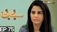 BABY - Episode 75 Full HD - Express Entertainment