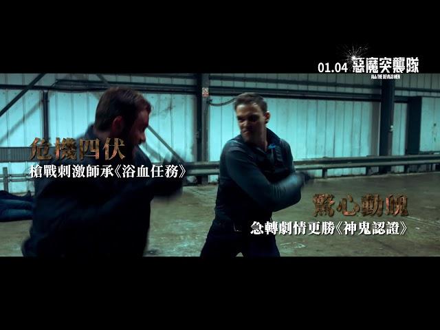 《惡魔突襲隊》卡司版預告 │ 梅爾吉勃遜之子主演 01.04 正式上映