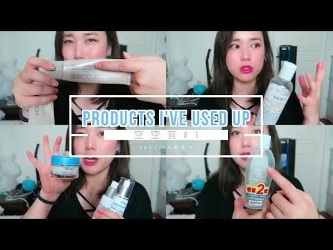 空空賞 #1 筆記本準備好!我的空瓶們來啦! Empties:Products I've Used Up|Jessica 潔西卡