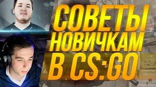 СОВЕТЫ НОВИЧКАМ В CS:GO(, 2015-05-01T10:57:44.000Z)