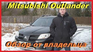 mitsubishi Outlander Обзор от Владельца спустя 4 года