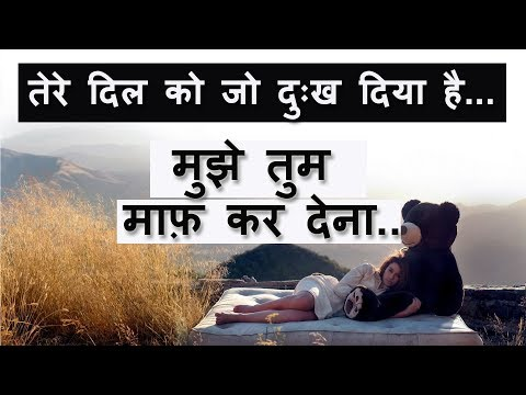 Mujhe Tum Maaf Kar Dena || Heart Touching || Sad Hindi Poetry