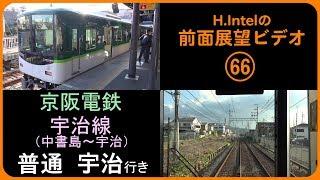 京阪電鉄 宇治線(中書島~宇治) 前面展望ビデオ