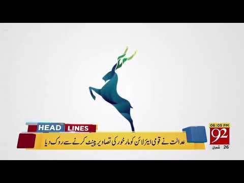 News Headlines | 6:00 PM | 13 May 2018 | 92NewsHD
