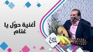 الفنان بشارة الربضي - أغنية حوّل يا غنام