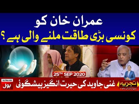 Prediction PM Imran