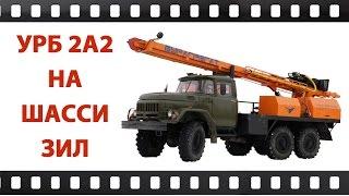 Буровая установка УРБ 2А2 на шасси ЗИЛ Испытания