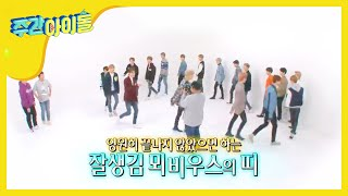 (Weekly Idol EP.346) NCT 2018, A ENW PARADIGM for Intoducing oneself!!