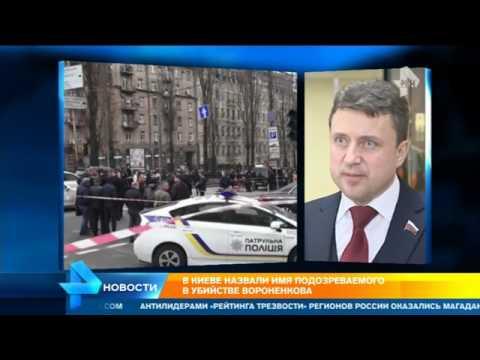 Убийство в Киеве экс депутата российской Госдумы Дениса Вороненкова