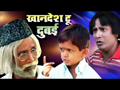 Khandesh to Dubai - छोटू कॉमेडी Chotu Comedy | Khandesh Full Movie | Asif Albela