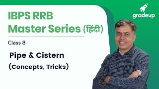 Pipe & Cistern Tricks & Concepts  | IBPS Exam Master Series (हिंदी) | Vikas Dahiya Video