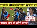 देखिए IND SL मैच के दौरान PANDYA ने कुछ ऐसा किया, भारत तो छोड़िए पूरा SRILANKA भी सलाम कर है