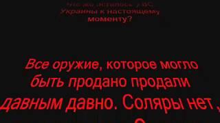 Фильм Майдан- 2014  27. 01. 2014  Что делать?  Перспектива развития событий!  Президент Украины! Ау!