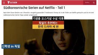 외신 한국 반응  독일이 추천하는 한국 드라마 세 편