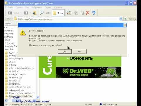 Антивирус Dr.Web CureIt! - очистка ПК от вирусов / Cleaning PCs Защита компьютера #PI