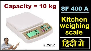 Digital Kitchen Scale | SF 400 A