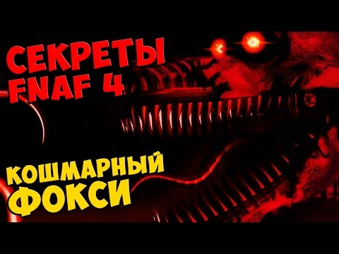текст песня фокси демон