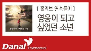 홀리브 '영웅이 되고 싶었던 소년' 앨범 연속듣기(판타…