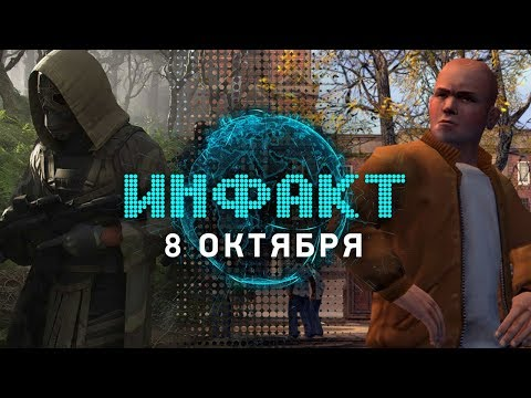 Подробности о Bully 2, новая игра Amanita Design, оценки Ghost Recon: Breakpoint, One Punch Man...