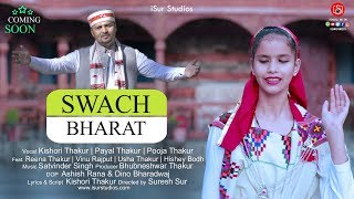 Swachh Bharat | Kishori Thakur | Payal Thakur | Puja Thakur | 26 Jan | iSur Studios