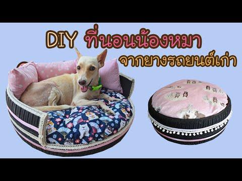 DIY ที่นอนน้องหมา จากยางรถยนต์เก่า | Hansa Craft