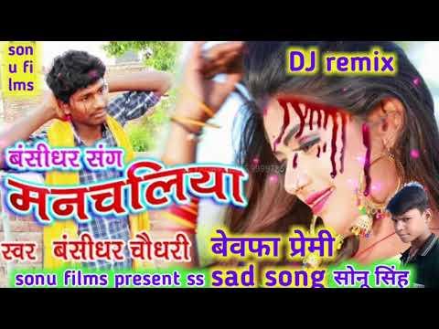 Bansidhar Chaudhary ka DJ remix 2019 ka full DJ remix song Sonu films  #BansidharChaudhary #DJremix